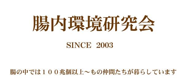 腸内環境研究会SINCE2003グリーンポプリ
